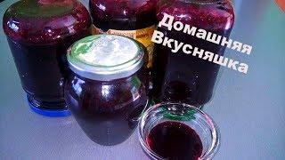 Варенье из Смородины на зиму, за 10 минут. Домашняя Вкусняшка Рецепты