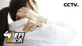 [健身动起来]20190917 李阳姿态整理系列| CCTV体育