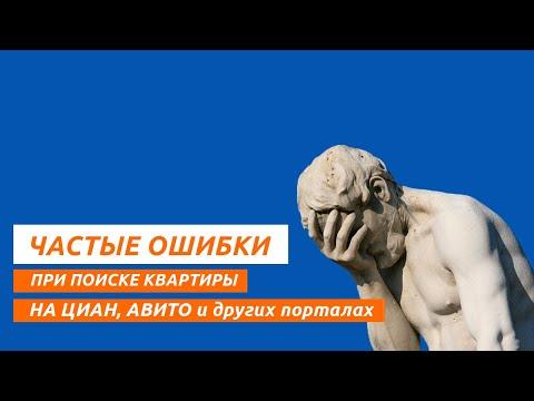 Яндекс Недвижимость, Авито, Циан. Ошибки при выборе квартиры.