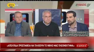 Δελτίο ειδήσεων ΕΡΤ 23/03/2015