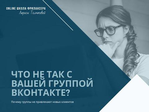 Что не так с вашей группой ВКонтакте?
