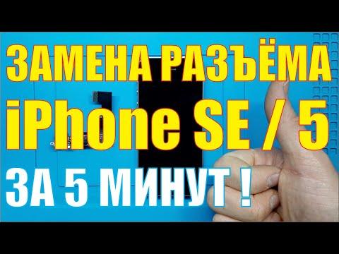 Замена разъёма зарядки iPhone SE / 5
