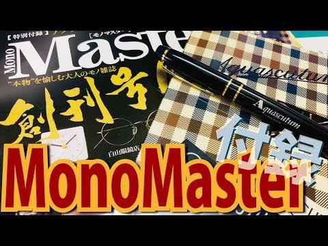 【万年筆】MonoMaster 11月号創刊号 付録 高級万年筆&本格ノート [fountain pen]