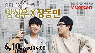 [울산 북구문화예술회관 V Concert - Ep. 2…