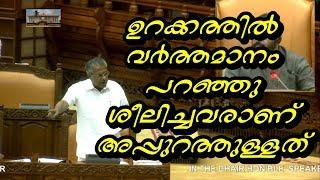 സഖാവ് പിണറായി വിജയൻറെ ഇടിവെട്ട് മറുപടി..മുഴുവൻ കേൾക്കുക Niyamasabha Today