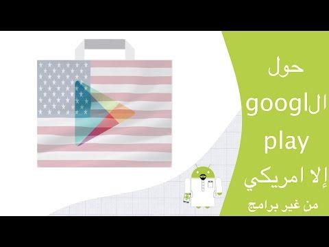 كيفيه تحويل ال Google play العربي إلى امريكي من غير برامج