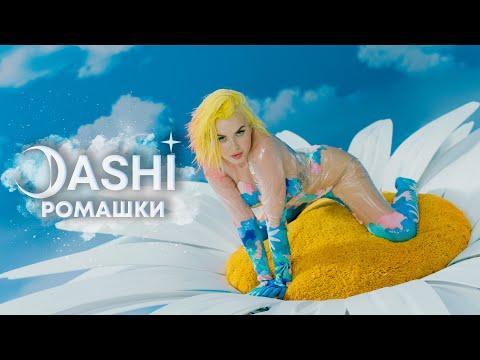 DASHI - Ромашки (ПРЕМЬЕРА КЛИПА 2021)
