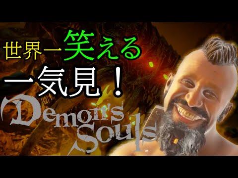 【デモンズソウル/PS5】全話一気見!軽く考察しながら実況(上級騎士なるにぃ)
