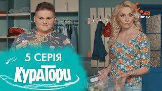КУРАТОРИ | 5 серія | 2 сезон | НЛО TV