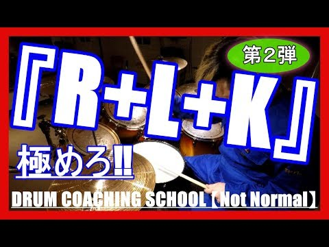 お手軽必殺技RLK第2弾RLK Special technique Vol 2 ◆札幌のドラム教室Not Normal◆
