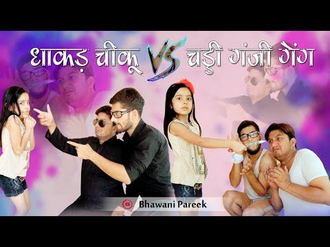 धाकड़ छोरी V/s चड्डी गंजी गेंग   राजस्थानी हरयाणवी कॉमेडी वीडियो#bhawani_pareek #chiku