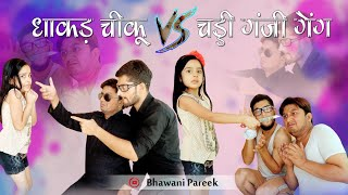 धाकड़ छोरी v/s चड्डी गंजी गेंग | राजस्थानी हरयाणवी कॉमेडी वीडियो#bhawani_pareek #chiku
