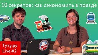 10 секретов: как сэкономить в поезде? || Туту.ру Live #2(, 2017-08-10T16:15:29.000Z)