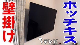 ホッチキスで壁掛けテレビ出来るの!? TVセッター壁美人で誰でも簡単DIY!! thumbnail