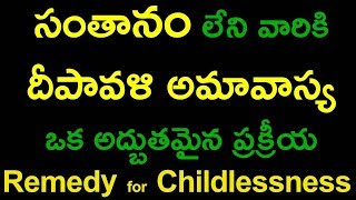 Remedy for Childlessness|What to do on diwali in telugu|Amavasya in October 2017|Deepavali 2017