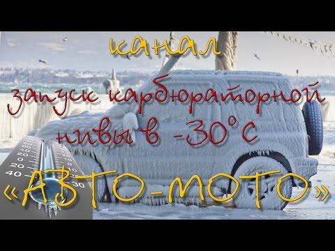 """Запуск карбюраторной """"нивы"""" в -30°С"""