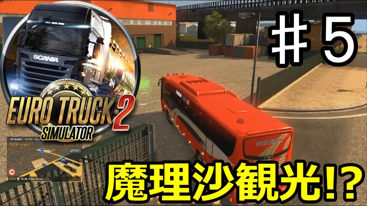 Euro Truck Simulator 2】運ちゃ...