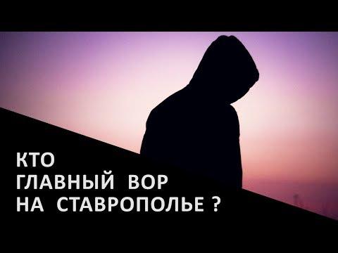 КТО ГЛАВНЫЙ ВОР НА СТАВРОПОЛЬЕ ? | Аналитика Юга России