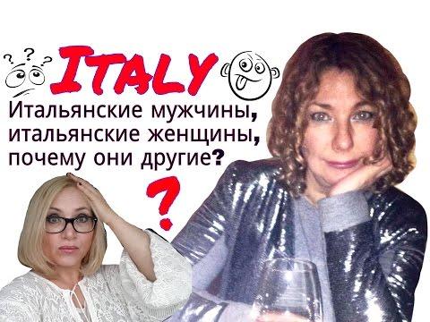 знакомство с иностранцем италия