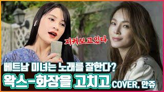 베트남 미녀 안쥬가 부르는 한국노래! 실력은 과연???…