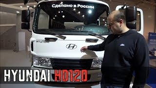 Hyundai HD 120 за 6 миллионов рублей!!!!