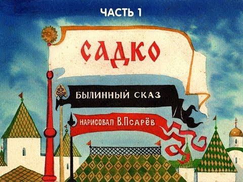 Садко былинный сказ (диафильм озвученный) 1991 г.