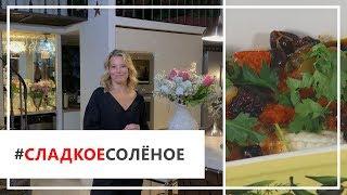 Рецепт запеченного красного окуня под соусом Веракрус от Юлии Высоцкой | #сладкоесолёное №58 (18+)