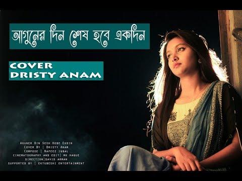 Aguner Din | আগুনের দিন শেষ হবে একদিন | kumar Shanu | Cover | Dristy Anam