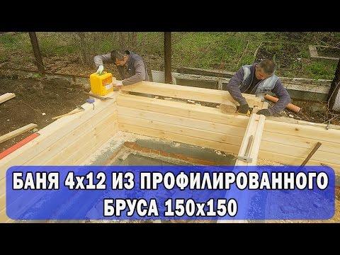 Баня 4х12 из профилированного бруса 150х150
