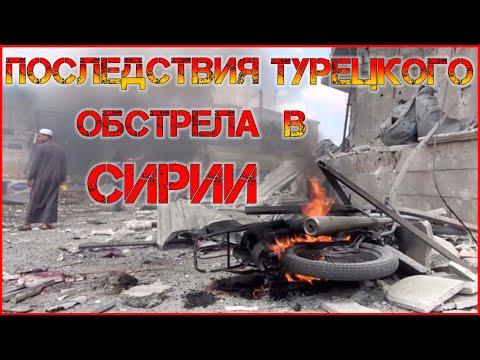 Появилось видео последствий турецкого обстрела в Сирии Новости Казахстана