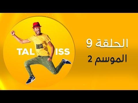 #Taliss - (ملي كايتعطل الأستاد و كايسحاب ليك راه ماجايش (موسم 2 - الحلقة 9