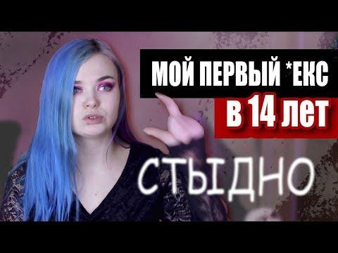 трешь:  МОЙ ПЕРВЫЙ *ЕKC В 14 ЛЕТ !  (история)