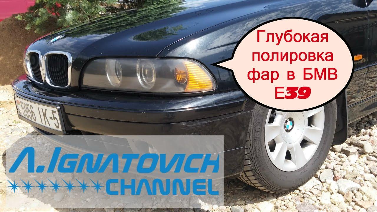 Недорогие кузовные запчасти и фары bmw 5 series e39 недорого покупают в твой-кузов. Ру | автозапчасти по экономной цене. Доставка по россии со склада. Поможем подобрать.