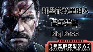 《那些游戏里的人》#7 合金装备—Big Boss丨Mo默明