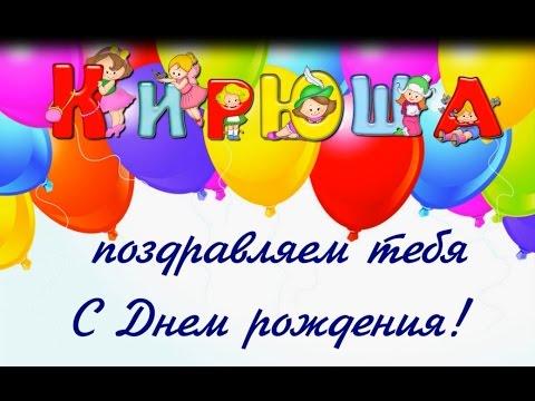 С днем рождения, Кирюша! - YouTube