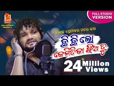 Chi Chi Lo Kemitika Jhia Tu Lo  Official Studio Version  Humane Sagar  Odia Sad Song
