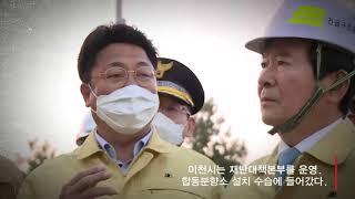 이천시이야기 :  2020년 이천시 재난대응 영상