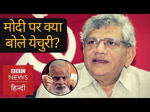 CPI (M) Leader Sitaram Yechury talks about Modi Government and upcoming Elections (BBC Hindi)