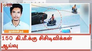 150 கி.மீ.க்கு சிசிடிவி ஆய்வு, கொள்ளையன் கைது   #CCTV   #Chennai