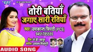 तोरी बतिया जगाए सारी रतिया - Umakant Tripathi PCS - Tori Batiya Jagaye Sari Ratiya - Bhojpuri Songs