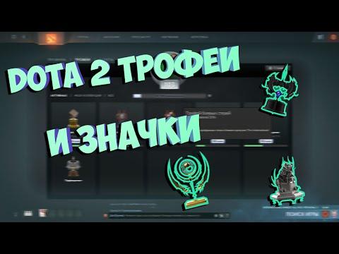 видео: dota 2 | Трофеи и значки!