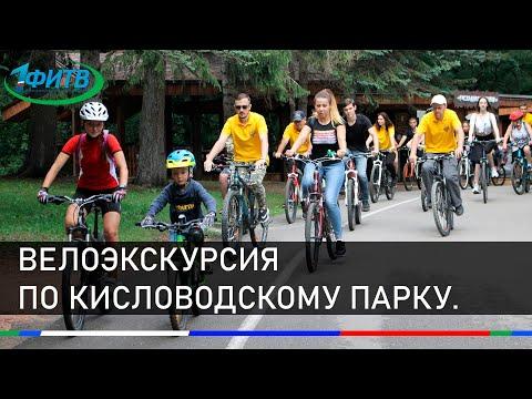 Велоэкскурсия по Кисловодскому парку.