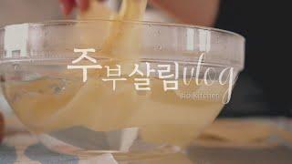 주부살림 브이로그/다이어트 음식/저칼로리요리/오이김치 …