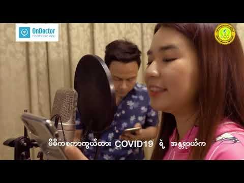 """Go Away Corona"" ""ကမ္ဘာ့ အပြင်သွားပါ ကိုရိုနာ"" - Phyo Pyae Sone & Mi Sandi"