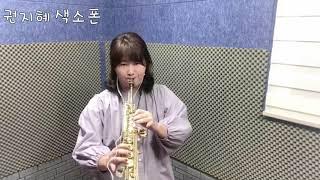 over the rainbow(오버더레인보우) - 권지혜 색소폰