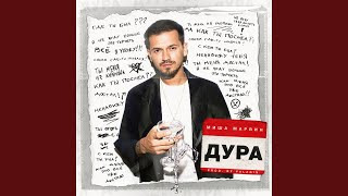 Download Дура Mp3 and Videos