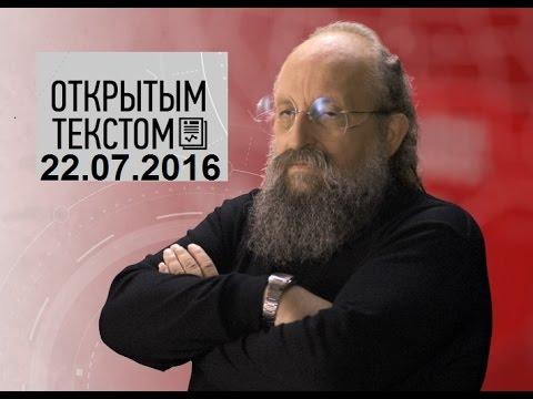 Анатолий Вассерман - Открытым текстом 22.07.2016