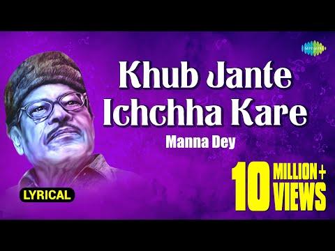 Khub Jante Ichchha Kare with lyric | খুব জানতে ইচ্ছা করে | Manna Dey