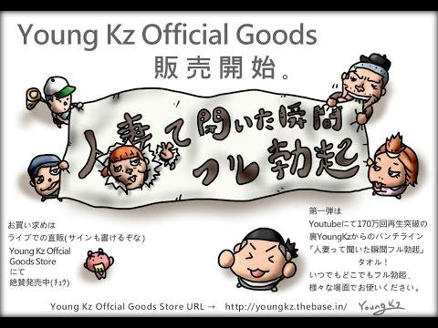 タオル買ってちょ -Young Kz-