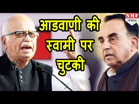 जब Advani ने ली subramaniam swamy पर चुटकी |MUST WATCH!!!